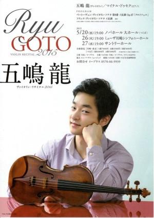 Ryugoto_tour2015